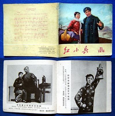 红小兵(70年5期、文革精品、24开)