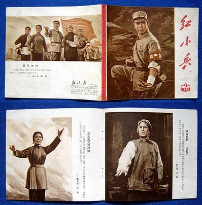 红小兵(70年9期、文革精品、24开)