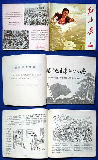 红小兵(70年6期、文革精品、24开)