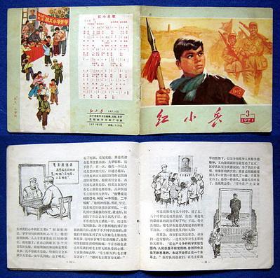 红小兵(71年3期、文革精品、24开)