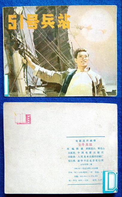 51号兵站(老电影)