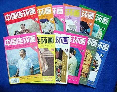 中国连环画(期刊、1994年共12期)