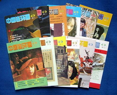 中国连环画(期刊、1993年共12期)