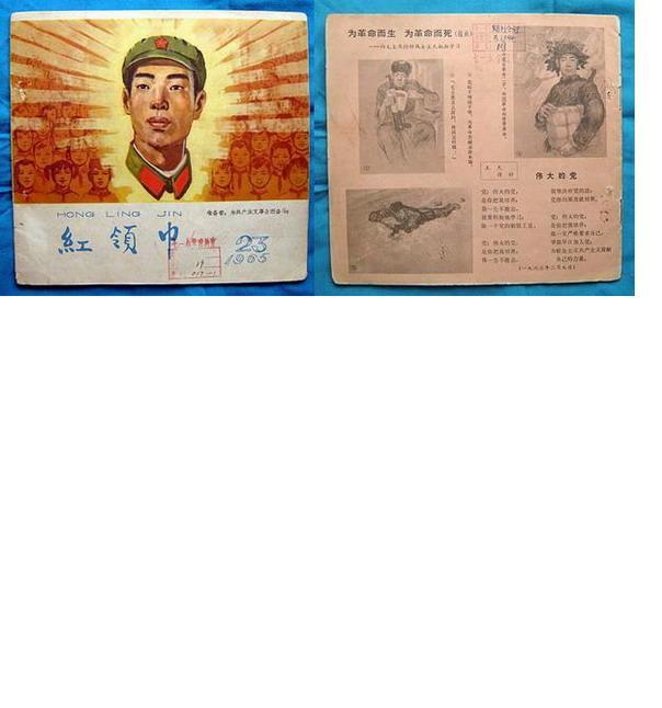 红领巾(65年23期、有林彪题词)
