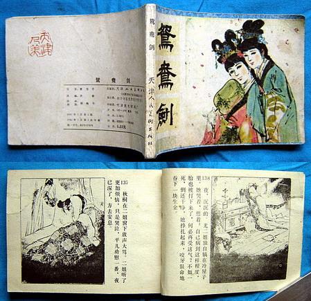 《鸳鸯剑》名家颜梅华 绘