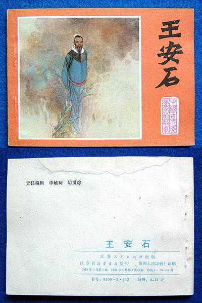 王安石(江苏古代文学家大大缺本)