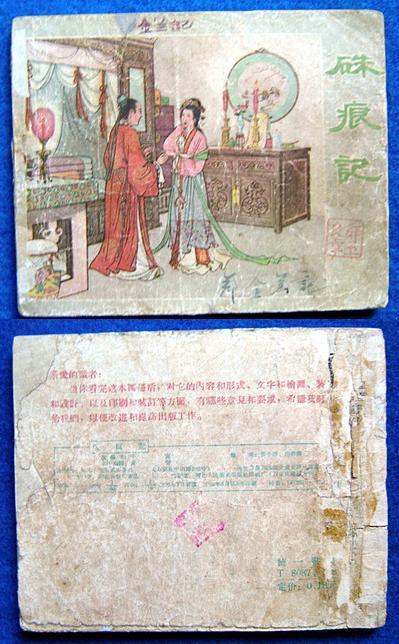 �p痕记(老版) 大师张令涛、胡若佛绘