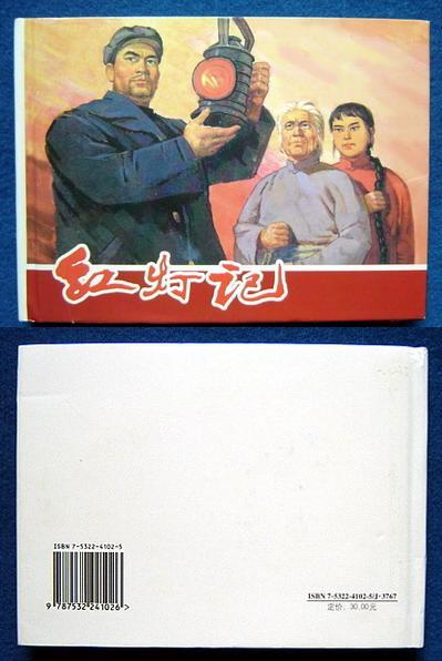红灯记(32开精装)
