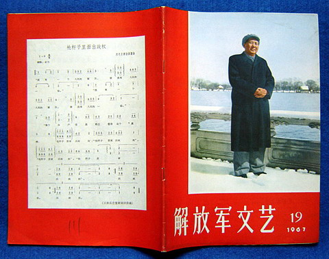解放军文艺(1967年19期)