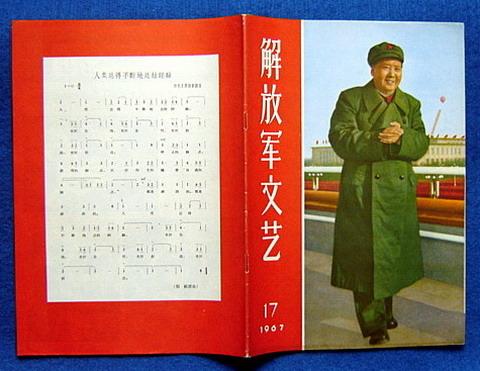 解放军文艺(1967年17期)