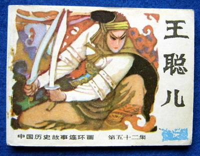 王聪儿[中国历史故事52] 翁建明 绘