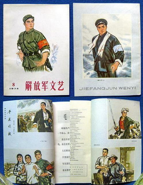 解放军文艺(1974年8期)
