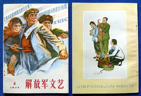 解放军文艺(1974年4期)