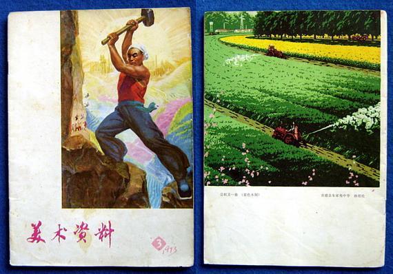 美术资料1973年3(文革美术资料)