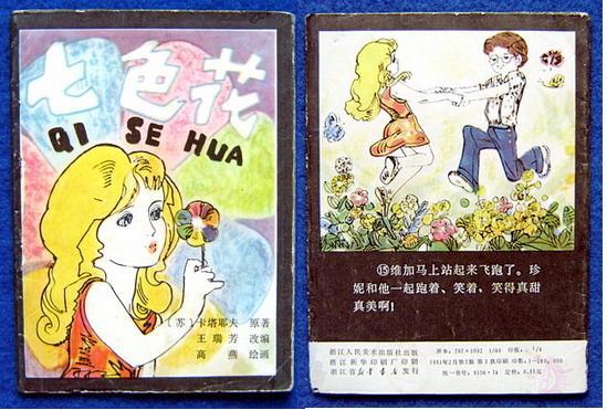 七色花(彩绘折叠连环画)高燕 绘