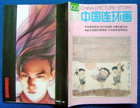中国连环画1991年(第6期)