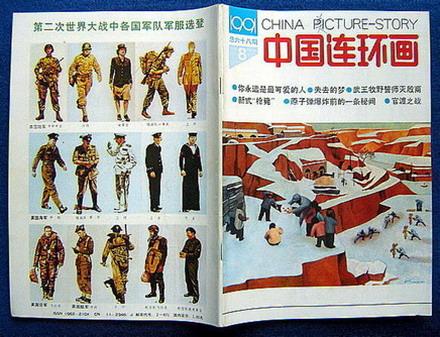 中国连环画1991年(第8期)