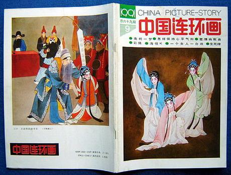 中国连环画1991年(第9期)