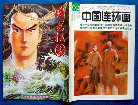 中国连环画1991年(第10期)