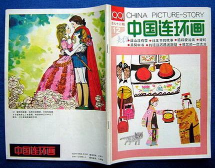 中国连环画1991年(第12期)