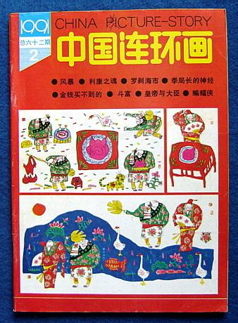 中国连环画1991年(第2期)
