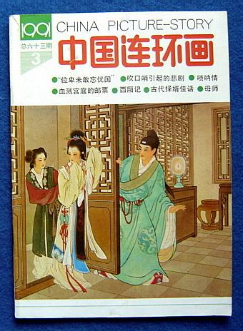中国连环画1991年(第3期)
