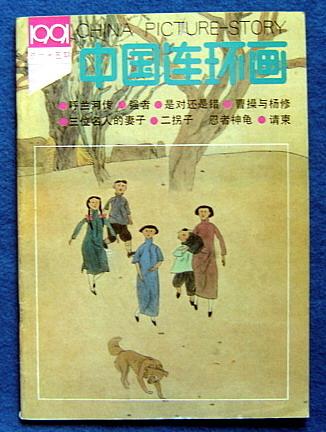 中国连环画1991年(第5期)