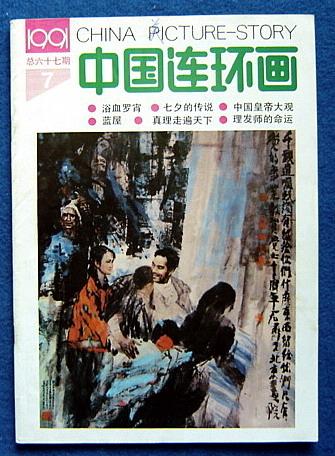 中国连环画1991年(第7期)