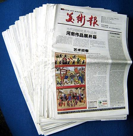 美术报(有五、六十份)