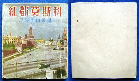 红都莫斯科(少见)