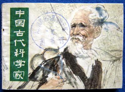 中国古代科学家(少见本)