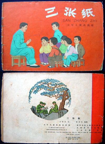 《三张纸》著名连环画家夏书玉 绘