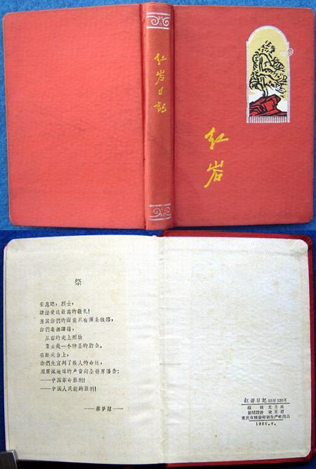 红岩日记本(50开、布面)