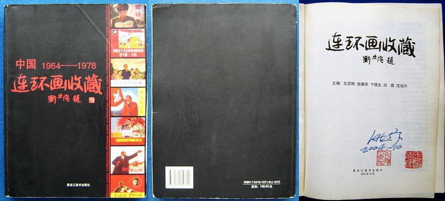 中国1964―1978连环画收藏(签名本