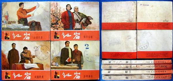 红岩(1―4)老版