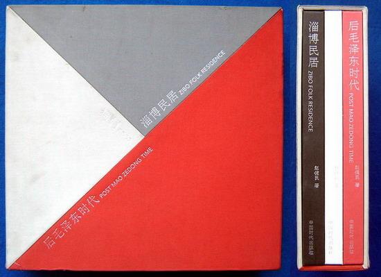 《后毛泽东时代+狗们+淄博民居》摄影集