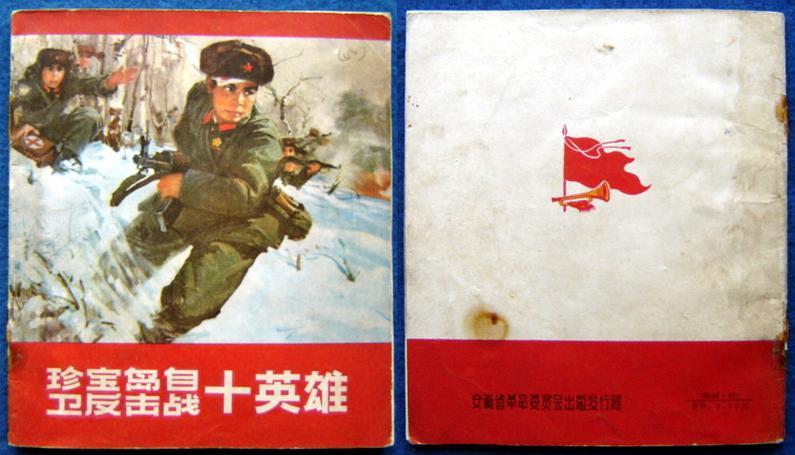 珍宝岛自卫队反击战十英雄(40开)