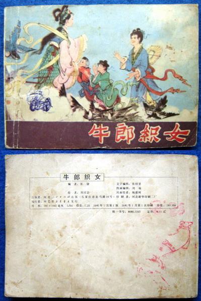 牛郎织女(少见的热藏书)大师刘汉宗 绘