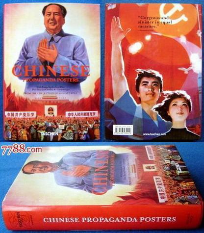 中国的宣传海报(外文版)少见书!!!