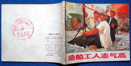 造船工人志气高(大文革连环画)