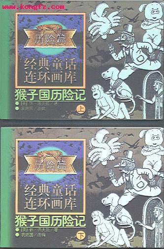 经典童话连环画库[4套8本]