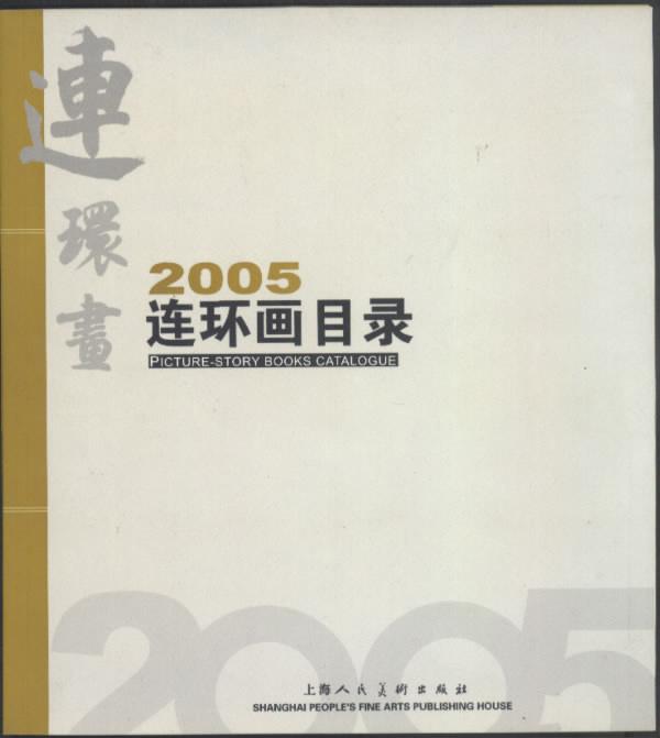2005连环画目录