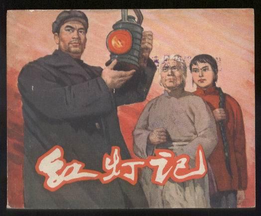 红灯记1965年11月1版3次