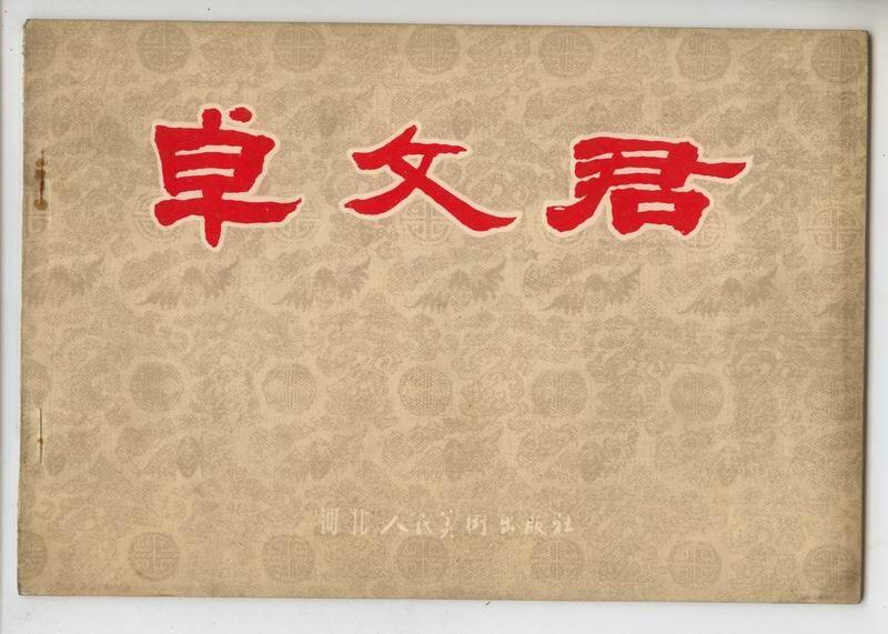 卓文君(98品)56年吴光宇绘1.38万