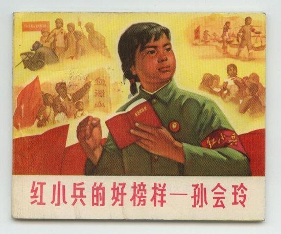 红小兵的好榜样孙会玲