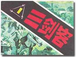 三剑客(1、2、3全套)-黑龙江版