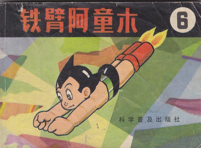 铁臂阿童木 6
