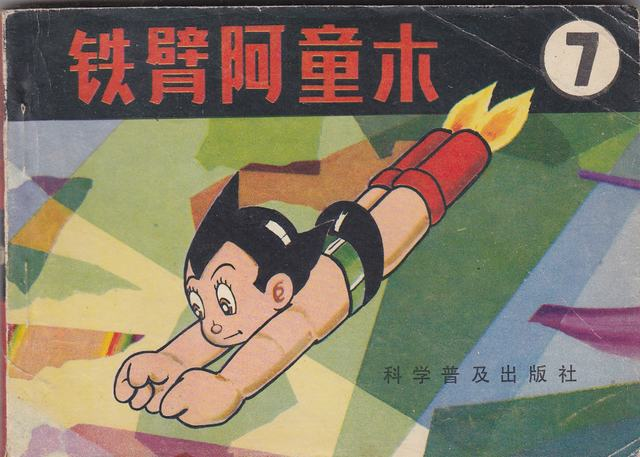 铁臂阿童木7