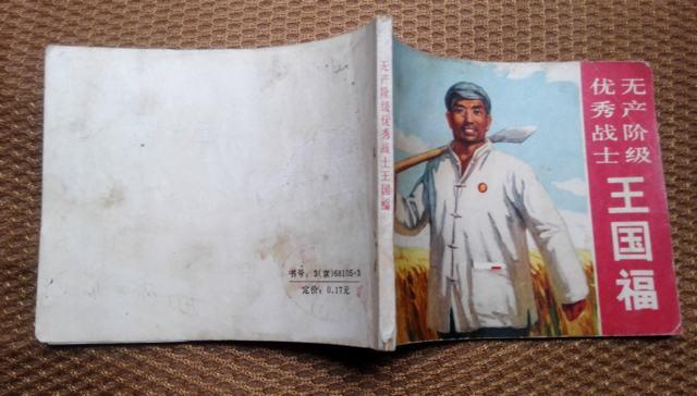 无产阶级优秀战士-王国福