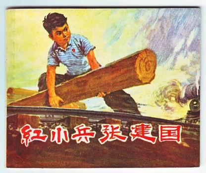 红小兵张建国